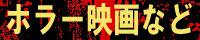 ホラー・カルト・B級映画大全集